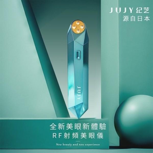 日本JUJY紀芝RF眼部射頻機 眼部小熨斗 (附送專用冷凝膠)