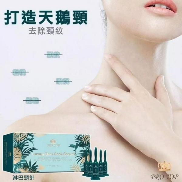 Protop 逆齡淋巴頸部精華(淋巴針)