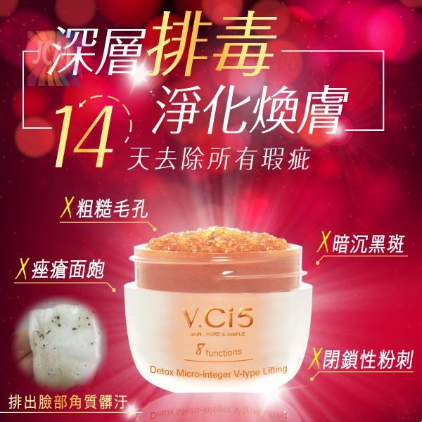 V.CI5高機能排毒5D煥顏霜