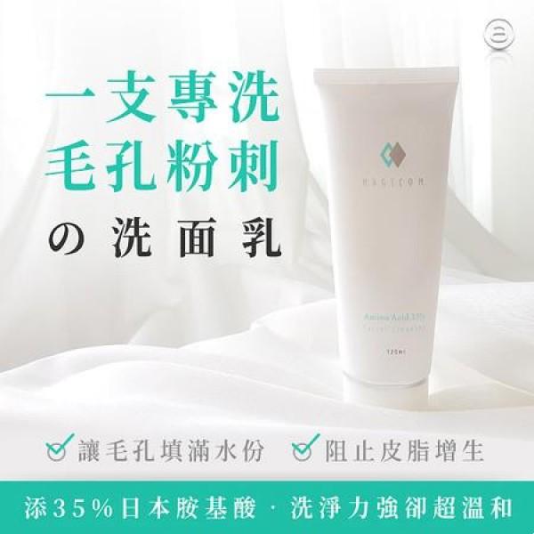 MAGICOM 35% 胺基酸洗面乳 2018升級版
