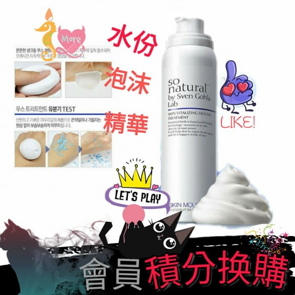 SO NATURAL MOUSSE TREATMENT 慕絲精華