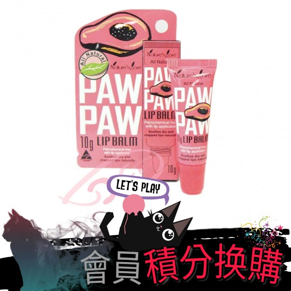 爆拆救星nature's care paw paw lip balm