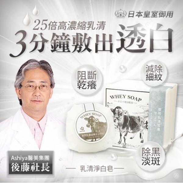 ASHIYA 御用乳清滋養皂抗老嫩白除黑淡斑