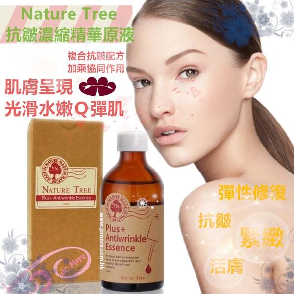NATURE TREE 抗皺濃縮精華液 / 套裝