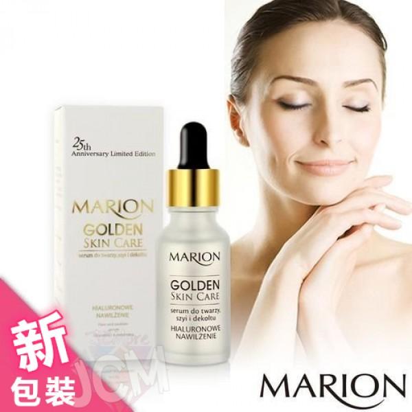 【新裝】Marion 金質瞬效賦活精華液 (幹細胞抗老精萃)