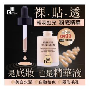 TTMAX 輕羽虹光遮瑕精華粉底乳SPF33