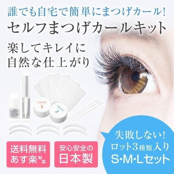 日本樂天人氣Eyelashes Perm Set自宅電眼睫毛套裝