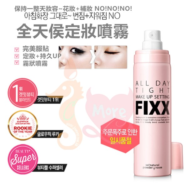 SO NATURAL MAKE UP SETTING FIXER 全天侯定妝噴霧