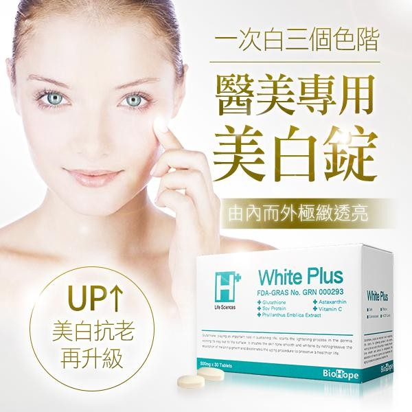 BioHope White Plus 醫美級雪白肌美白錠(加強配方) 2019.05.13 到期