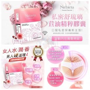 NIEBIETA 私密舒玫瑰液態膠囊 可調節女性生理 呵護私密