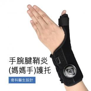 MEDEX 手腕腱鞘炎(媽媽手)護托 (W05b) 【不能夾單 同牌子除外】