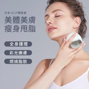 日本JUJY紀芝爆脂瘦身儀 塑造S型曲線 (盒內附送身體美容啫喱)
