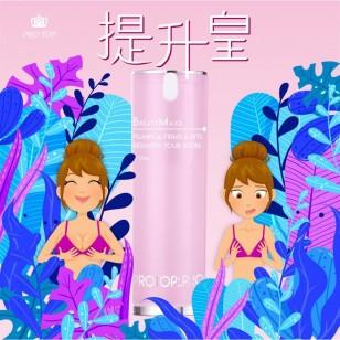 Protop 新品埋線胸精華 BREAST MAXX