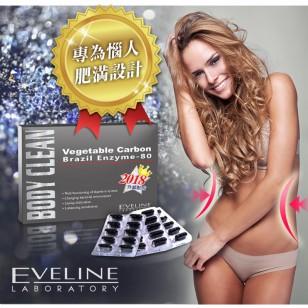Eveline Beauty 清暢素膠囊/ 巴西酵素膠囊(強效版)