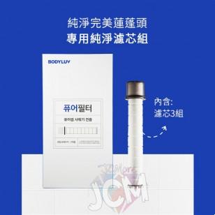 BODYLUV 韓國除菌過濾純淨水療花灑濾芯 (3PCS)
