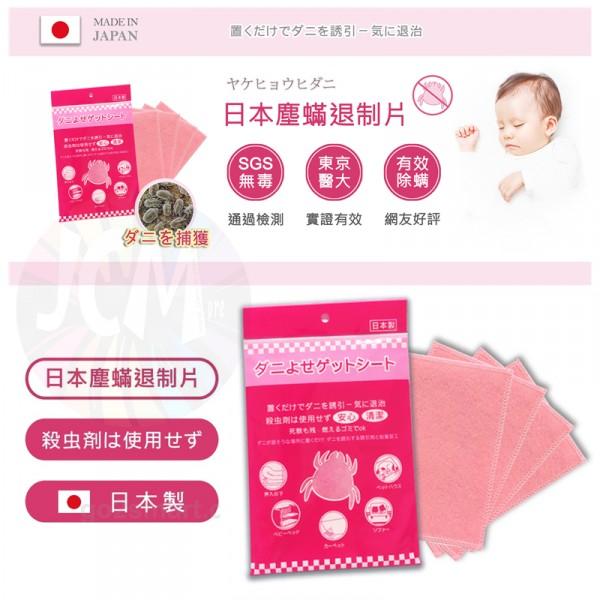 HMN 日本塵蟎退制片 唯一日本醫大實證有效防蟎塵蹣誘捕貼