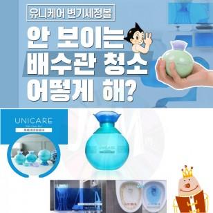 UNICARE 殺菌除臭潔廁球(1套2個) (1個 約可使用1000次)