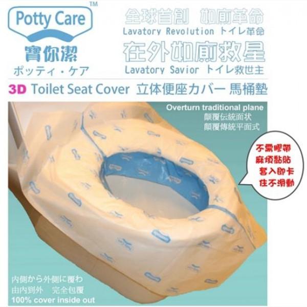 Potty Care寶你潔 3D立體防菌馬桶座墊套 攜帶型(5入)