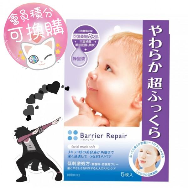 【可積分換購】Barrier Repair 三重補濕嫩肌面膜