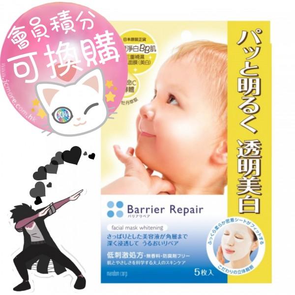 【可積分換購】Barrier Repair 三重補濕亮肌面膜
