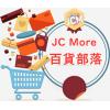 JC More 百貨部落